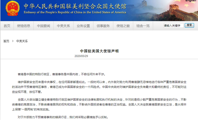 中国驻美大使馆就香港事务发声:中国内政不容干涉