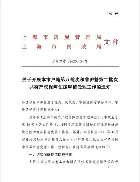 申请材料精减 审核时间缩短 上海新一批次共有产权房申请受理工作将启动