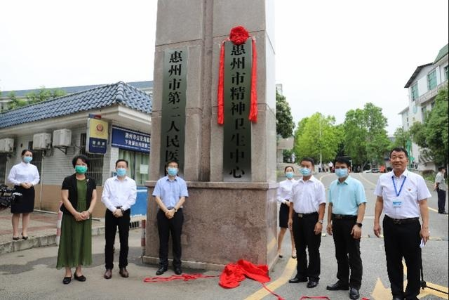 惠州市精神卫生中心成立!将统筹开展流行病学检测、应急医疗处置