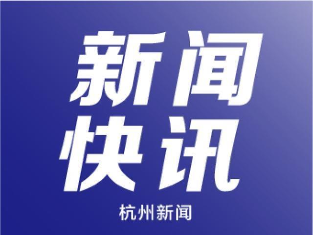 """35万余人抢!15000个浙A车牌指标今天""""清仓"""",幸运儿记得在12个月内使用"""