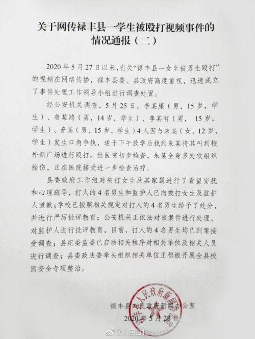 警方通报云南女生被多名男生殴打 事件细节曝光令人愤怒
