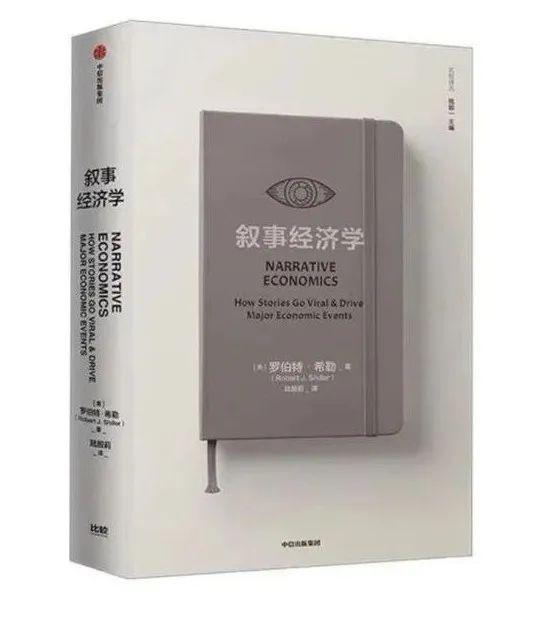 【银华书单――赠书活动】叙事经济学的过去与未来