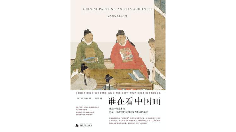 什么是中摩天平台国绘画谁定义了中国绘,摩天平台图片
