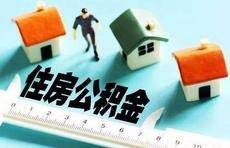 速看!6月1日起,淄博市住房公积金网上服务厅新增这项功能