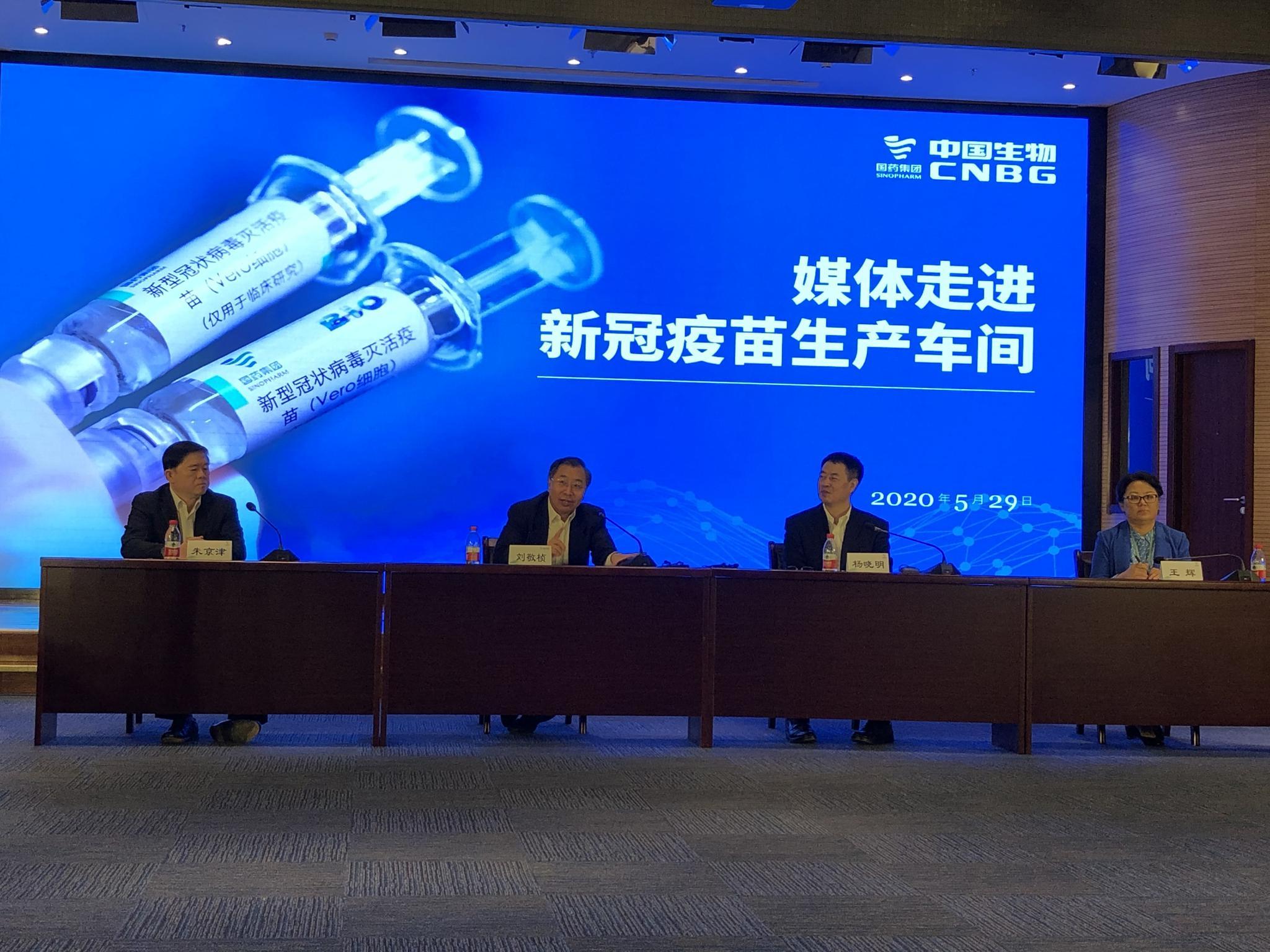 国药集团董事长:企业负责人以身试药 证明新冠疫苗安全有效图片