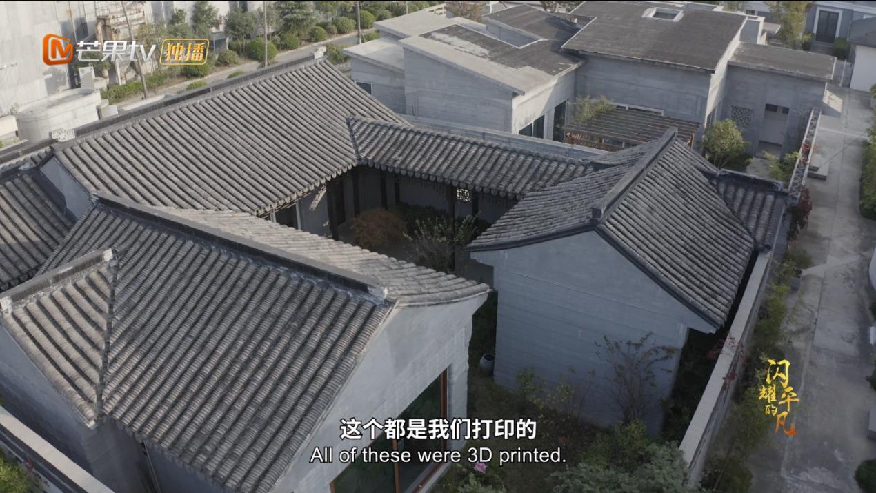 7天建成一套房?《闪耀的平凡》看3D打印技术掀建筑新浪潮