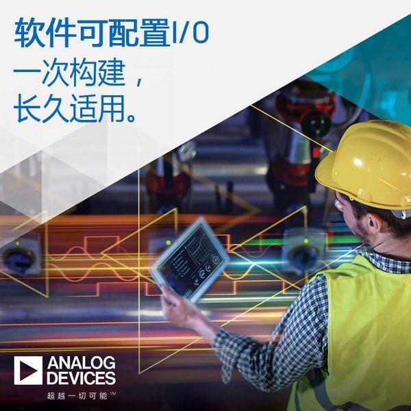 ADI推出业界首款楼宇控制和工业自动化的软件可配置I/O产品 | 美通社