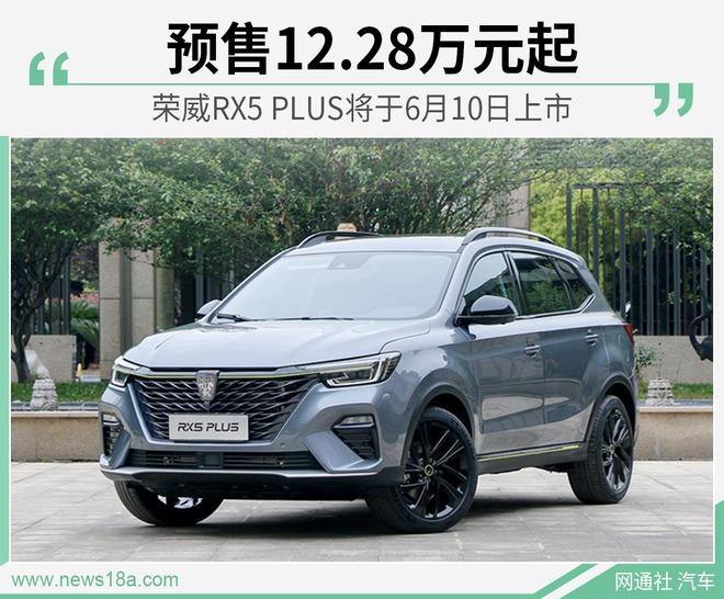 预售12.28万元起 荣威RX5 PLUS将于6月10日上市