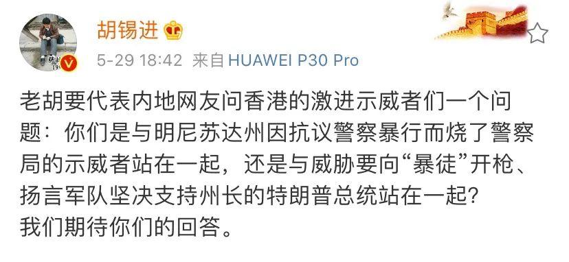 胡锡进提问杏悦注册香港激进示威者请回答,杏悦注册图片