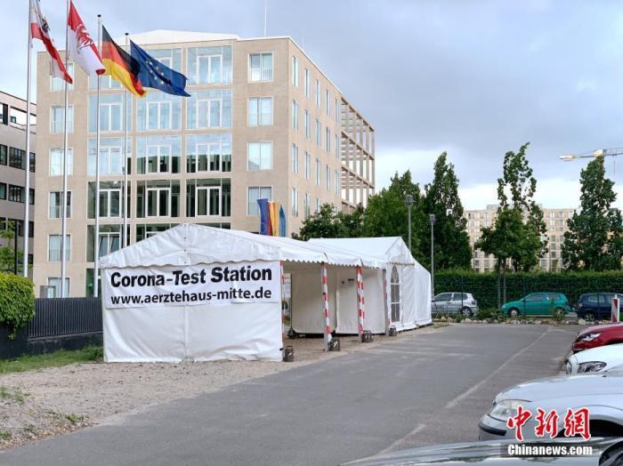 资料图:德国柏林市中心设立的新冠抗体检测点。中新社记者 彭大伟 摄