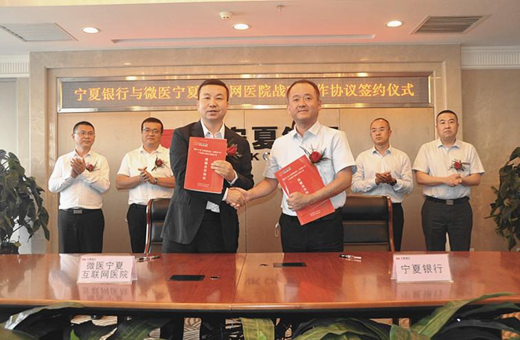 宁夏银行与微医宁夏互联网医院签署全面战略合作协议