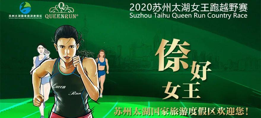 祖母绿宝石奖牌美爆了!2020苏州太湖女王跑越野赛报名!