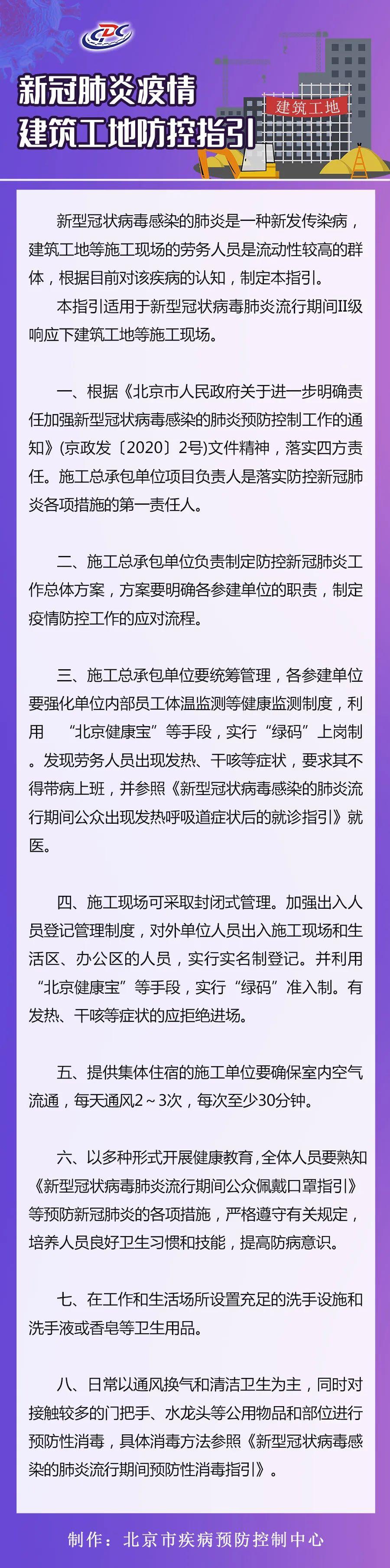 北京发布建筑工地防控指引,施工现场可封闭管理、实名制登记