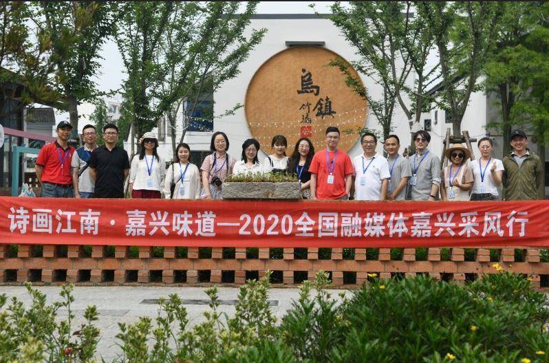 2020全国融媒体嘉兴采风行第一站:桐乡全域旅游打造文旅融合新样板