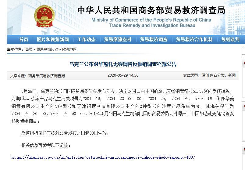 中国的热轧无缝钢管征收摩天注册反,摩天注册图片