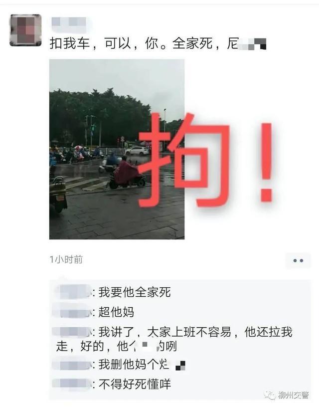 零容忍!柳州两男子发朋友圈辱骂民警被抓
