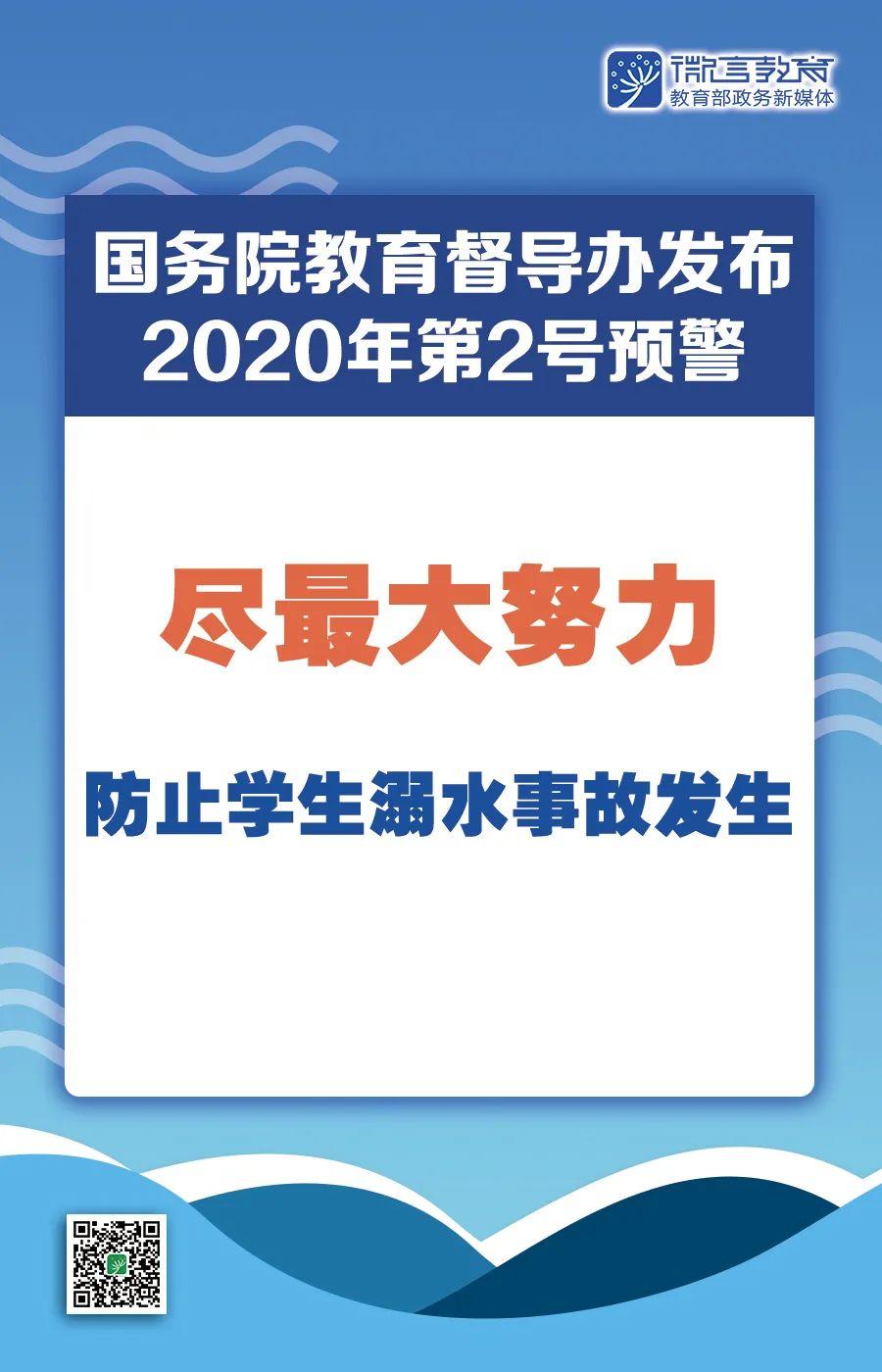 合乐官网发生国务院教育合乐官网督导办发布20图片