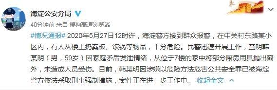 海淀一男子从7楼扔下案板饭锅,已被采取刑事强制措施
