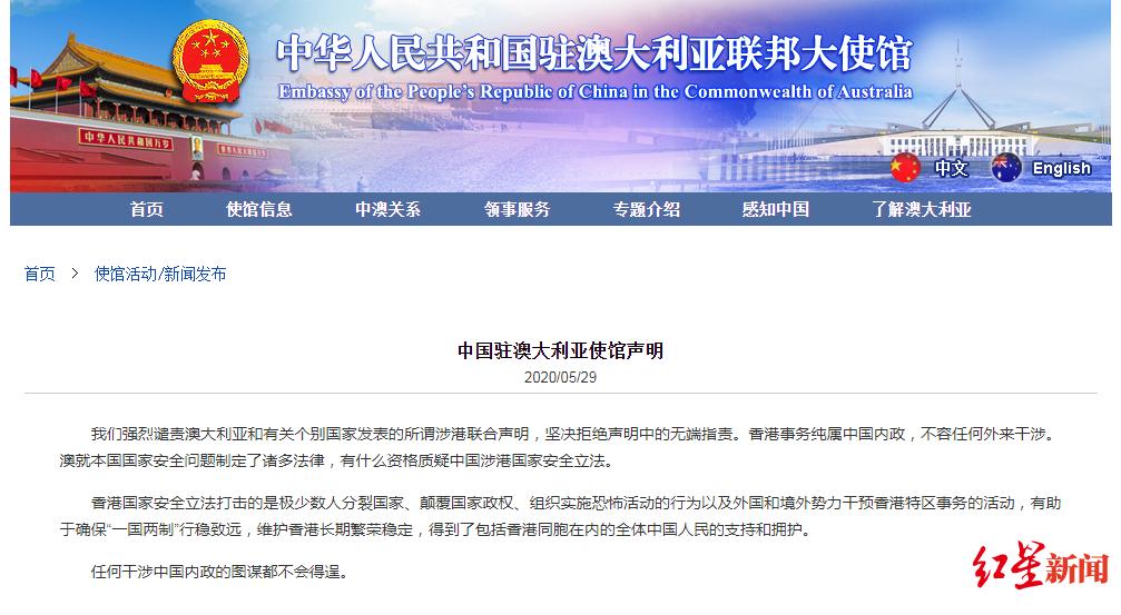 中国驻澳大利亚使馆:强烈谴责澳大利亚和有关个别国家发表的所谓涉港联合声明图片