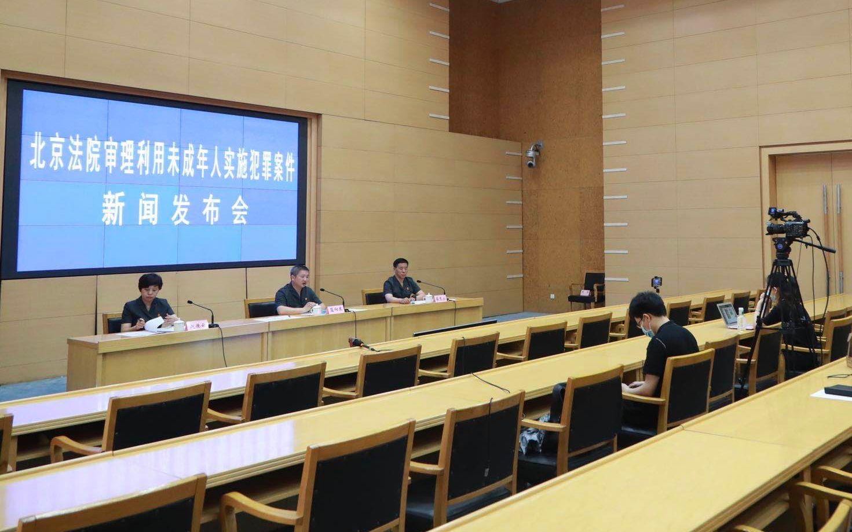 北京高院:部分未成年人涉案兼具受害人和施害人双重地位图片