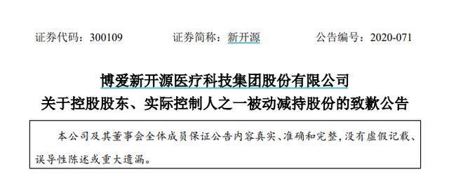 新开源控股股东、实控人致歉:违规减持120万股占总股本0.37%