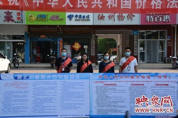 汝州市物价局开展庆祝《价格法》颁布实施22周年系列活动