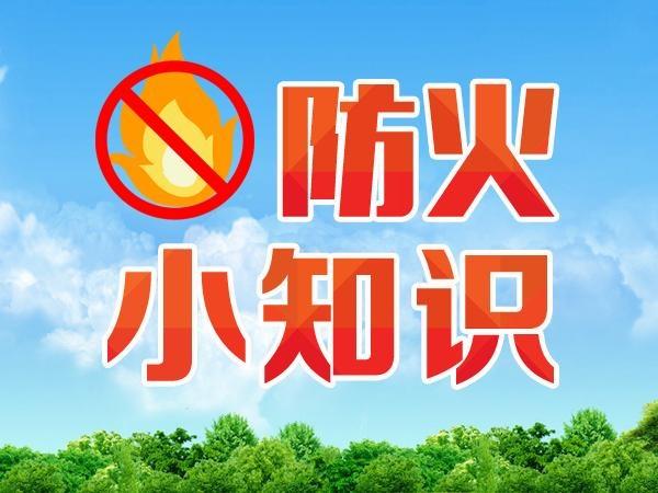 森林防火小知识丨扑灭森林火灾的三道工序