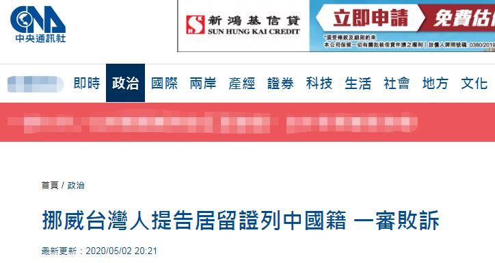 高德招商,群台湾学生控告挪威高德招商政府图片