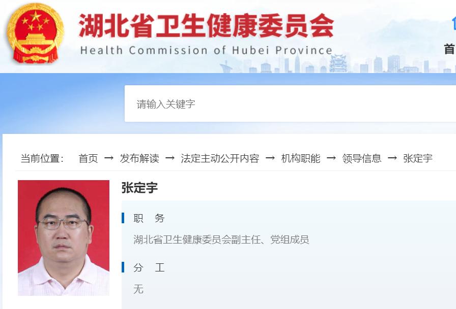 院长张定宇已任高德注册湖北省卫健委副主,高德注册图片