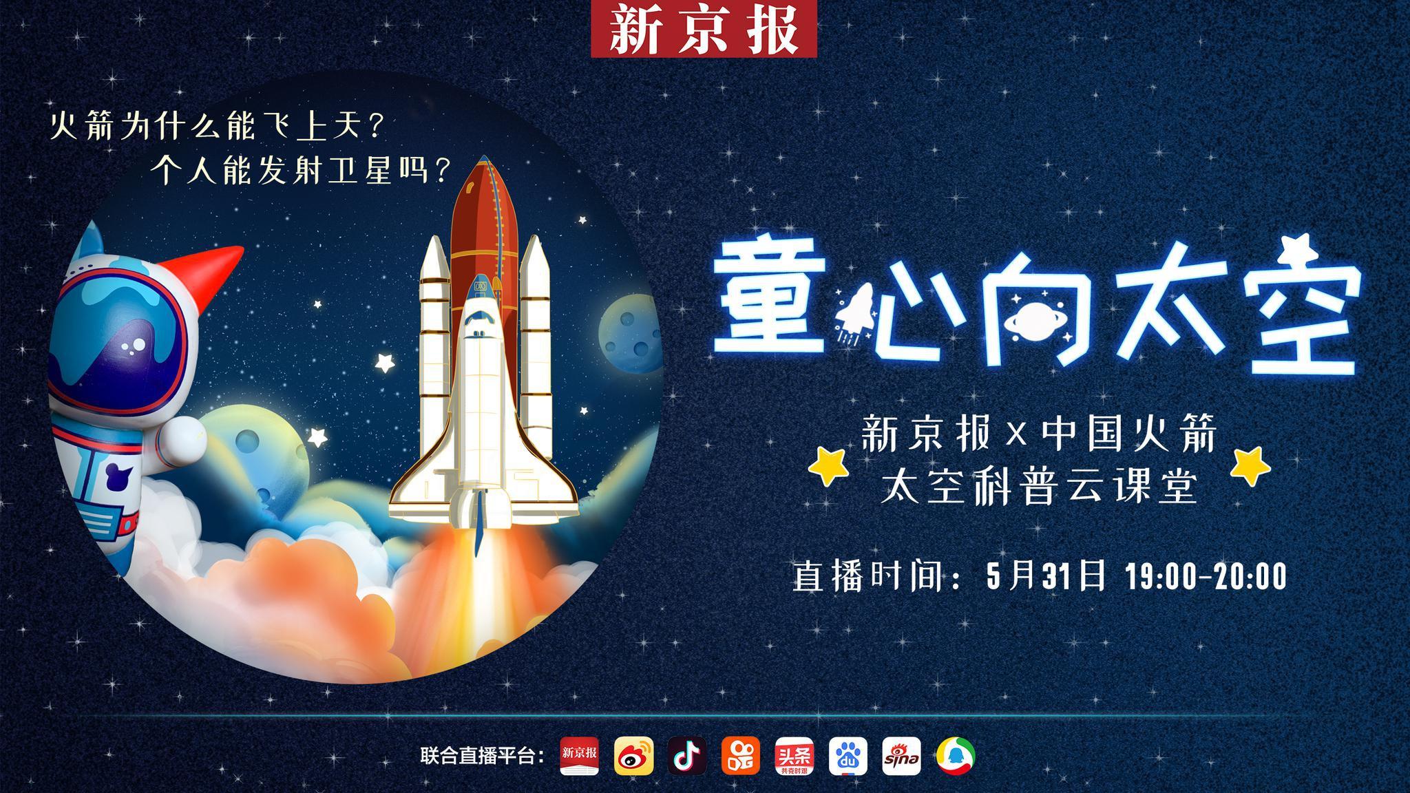 童心向太空,解密火箭,新京报与中国火箭科普云课堂来了