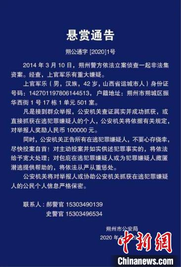"""""""世界杰出华商协会理事""""涉嫌非法集资,警方悬赏10万通缉"""