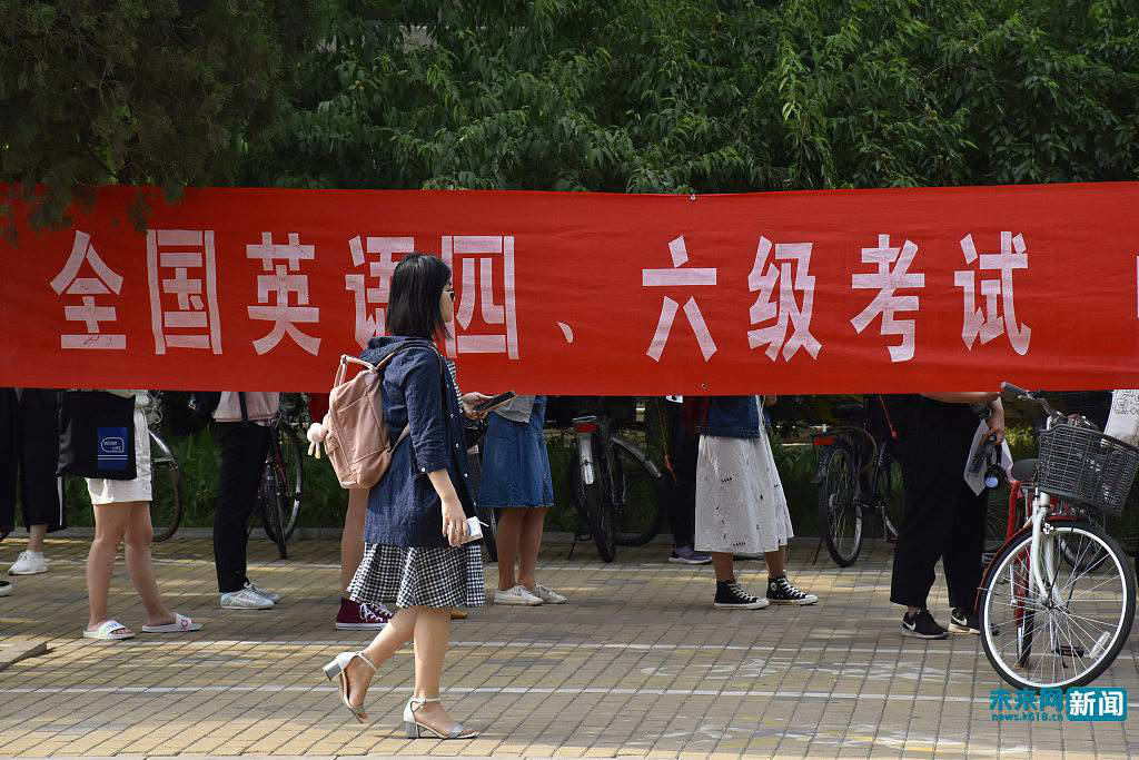 四六级考试延期 将分为7月11日和9月19日两次举行