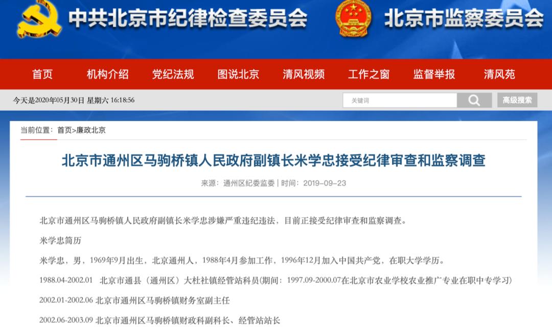 北京通州一副镇长受贿获刑4年 超两百万赃款全部退缴图片