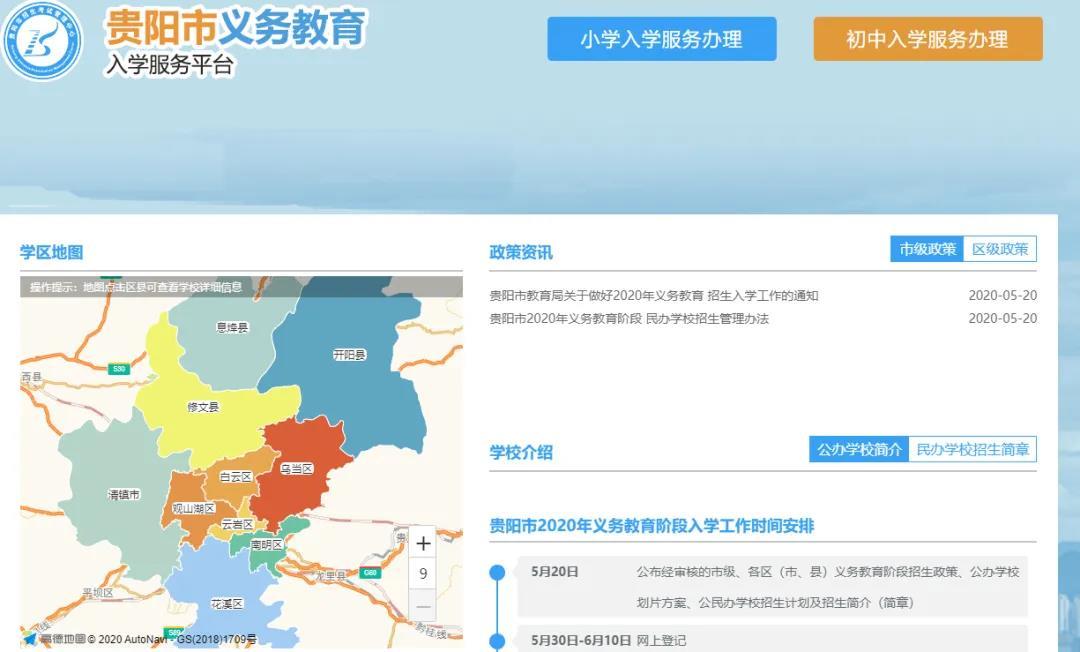 今天 贵阳市小学入学、小升初网上登记报名开始