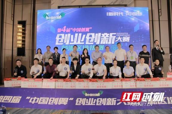 """第四届""""中国创翼""""创业创新大赛芦淞区选拔赛决赛圆满举行"""