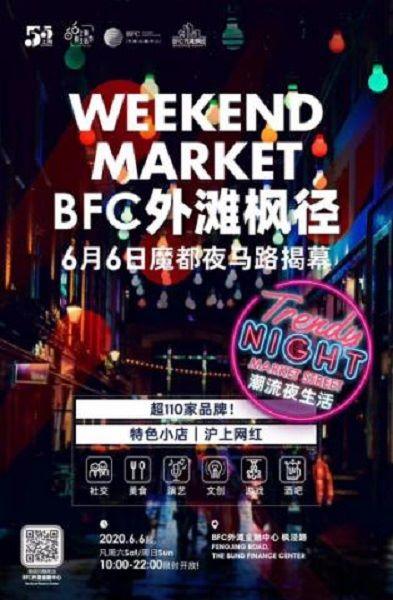 好吃好喝好玩 上海外滩即将迎来一条全新限时步行街