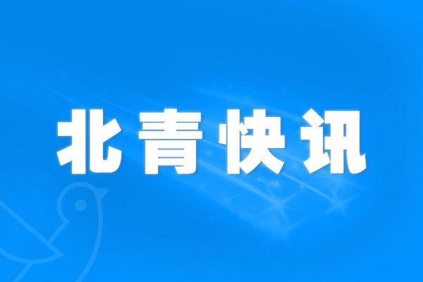 """江苏约谈""""城乡经济""""""""长睿常州升学""""等40家违法违规网站平台"""