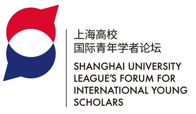 2020年上海高校国际青年学者论坛在线举办