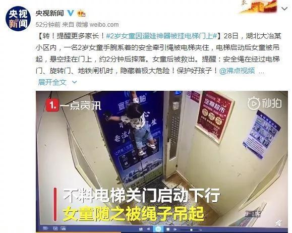 2岁女童因它悬空挂在电梯门上,今晚这个视频让很多人揪心!不少杭州爸妈也在用,要小心