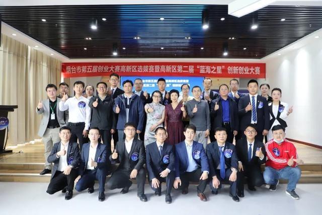 """烟台高新区第二届""""蓝海之星""""创新创业大赛决赛成功举办"""