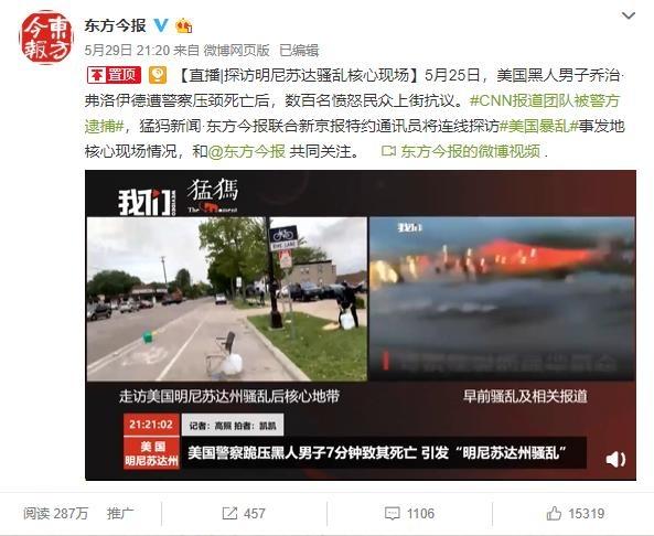 猛犸视频联合腾讯、新京报直播美国明尼苏达骚乱,数百万人在线看
