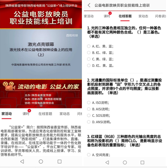 """陕西省电影局联合西影视频推出""""公益家+""""线上培训"""