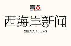 中欧国际交易所中国资本市场服务基地落户自贸区青岛片区