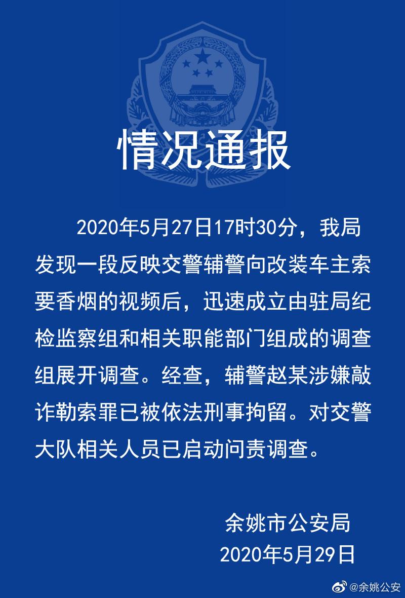 """浙江余姚通报""""辅警向改装车主索要香烟"""":涉事辅警已被刑拘图片"""