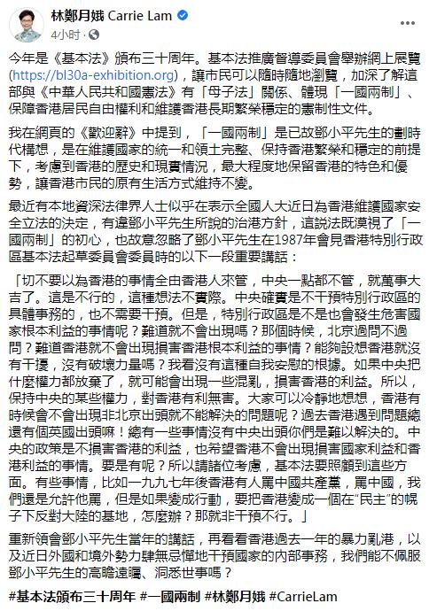 (林郑月娥脸书截图)
