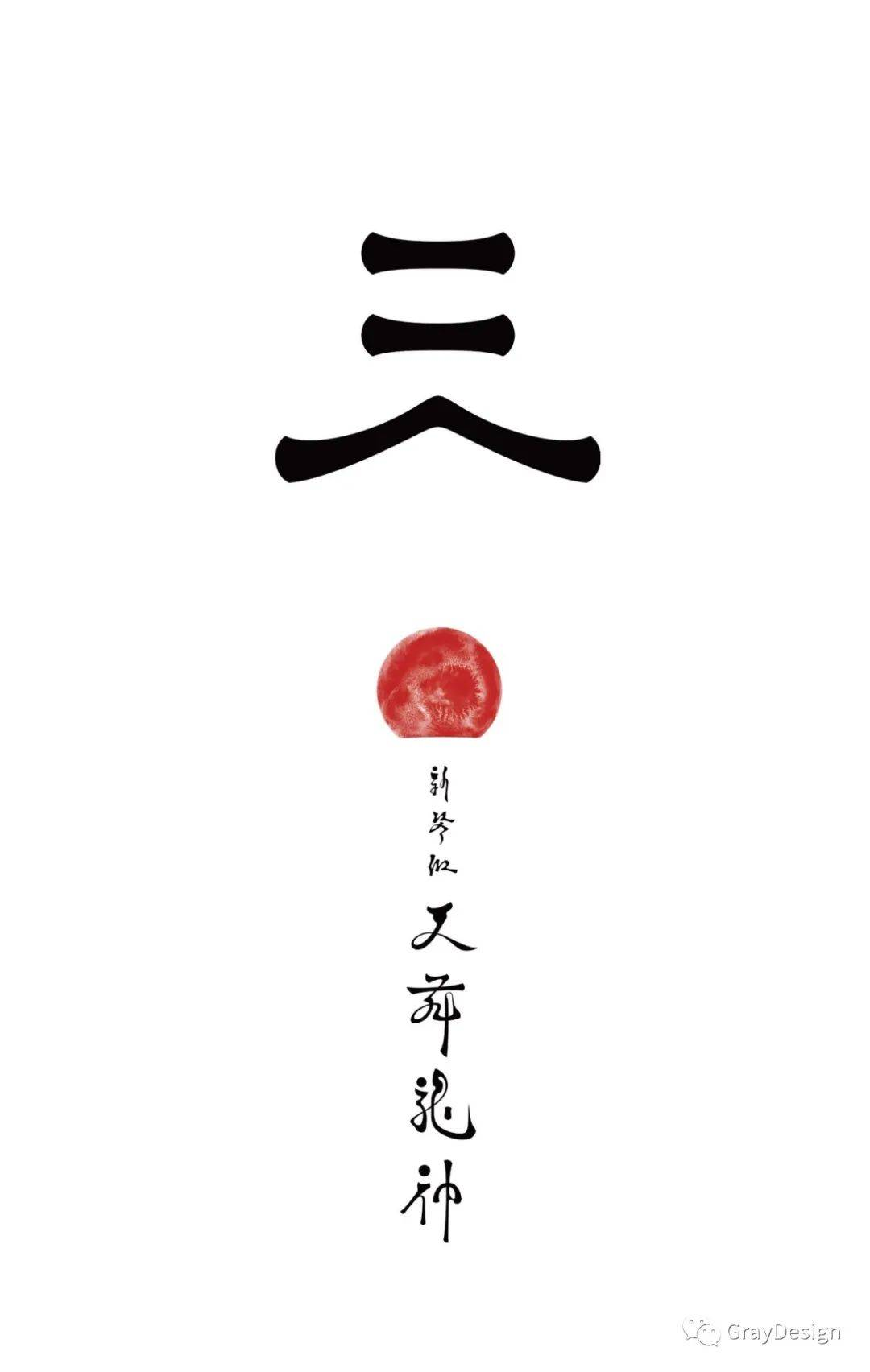 日本字体设计年鉴2020作品展