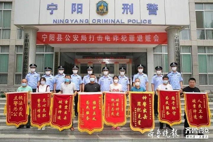 宁阳公安举行电信网络诈骗钱款返还活动 群众领回27.5万元