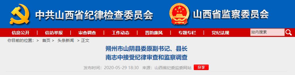 朔州市山阴县委原副书记、县长南志中接受纪律审查和监察调查