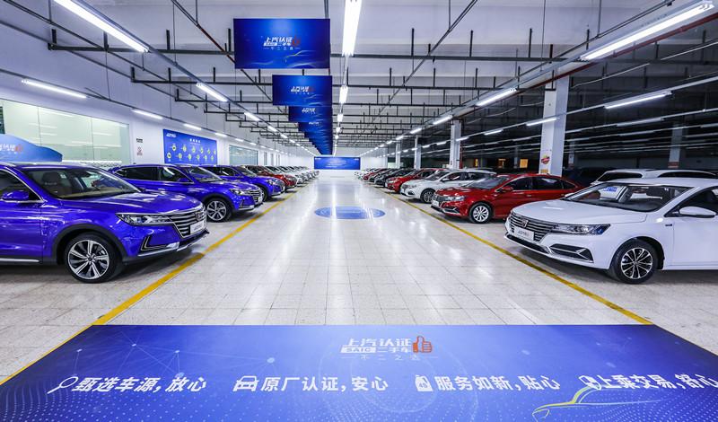 上汽首家认证二手车中心正式营业,年内将开设十余家门店