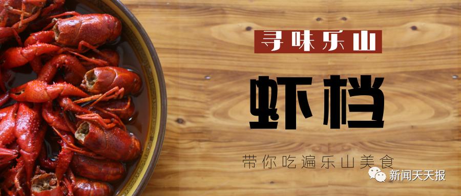 寻味乐山:虾档,带你体验小龙虾的正确打开方式!(内有福利)